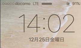 スクリーンショット 2015-12-25 14.03.11